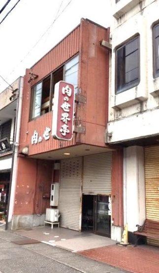 砺波市本町 店舗併用住宅